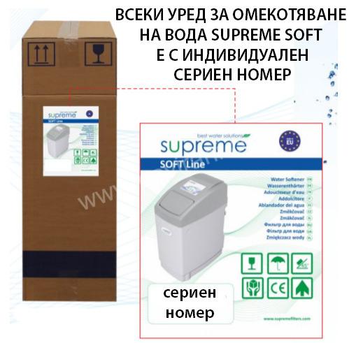 система за омекотяване на вода Supreme Soft 20