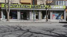 1479065562_magazin_stroitelnimateriali_plovdiv.jpg