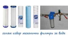 1500536802_mechanichni_filtri_za_voda_asortiment_1.jpg