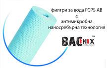 филтри за вода с наносребърна технология