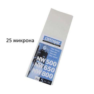 филтри 25 микрона за NW500/650/800 к-т 5 бр  (copy)