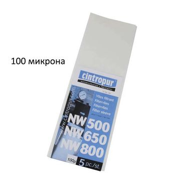 филтри 100 микрона за NW 500/650/800 - к-т 5 бр  (copy)