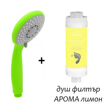 ароматен филтър лимон със зелена душ слушалка