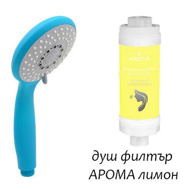 ароматен филтър лимон със синя душ слушалка