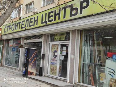 Строителни материали Пловдив 2