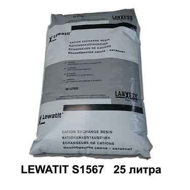 йонообменна смола за омекотители LEWATIT S1567