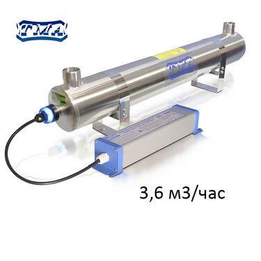 UV система за дезинфекция на вода V35 3.6м3/ч